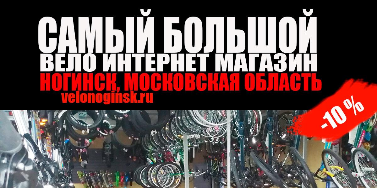 velosipedi vnoginske - Велосипеды в Ногинске Московская область FUJI Фуджи