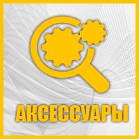 acsessuari - Велосипеды в Ногинске Московская область FUJI Фуджи