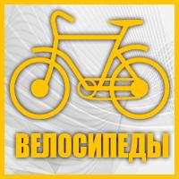velosipedi - Велосипеды в Ногинске Московская область FUJI Фуджи