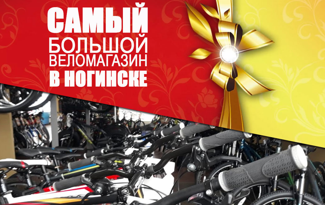 velosipedi v noginske 1042x656 - Велосипеды в Павловском Посаде Fuji (Фуджи), STINGER, NOVATRACK, STELS, FORWARD и др…